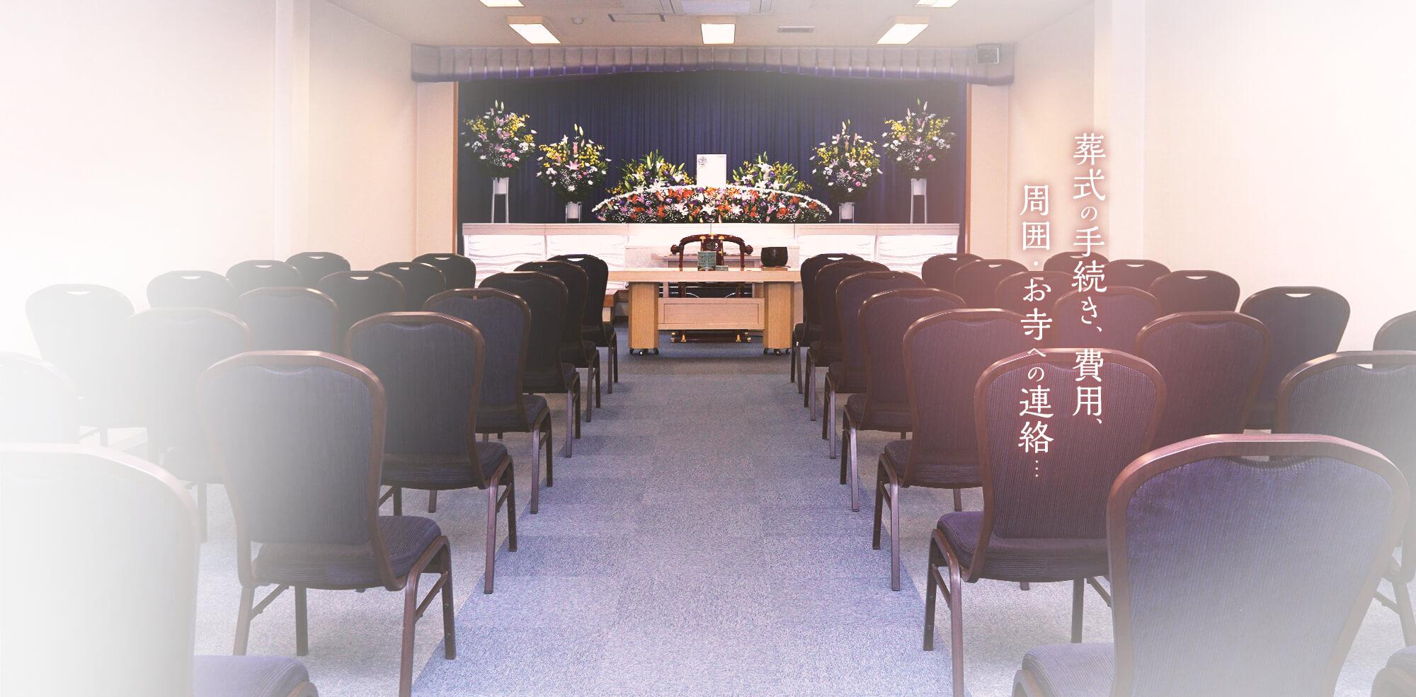 葬式の手続き、費用、周囲・お寺への連絡・・・